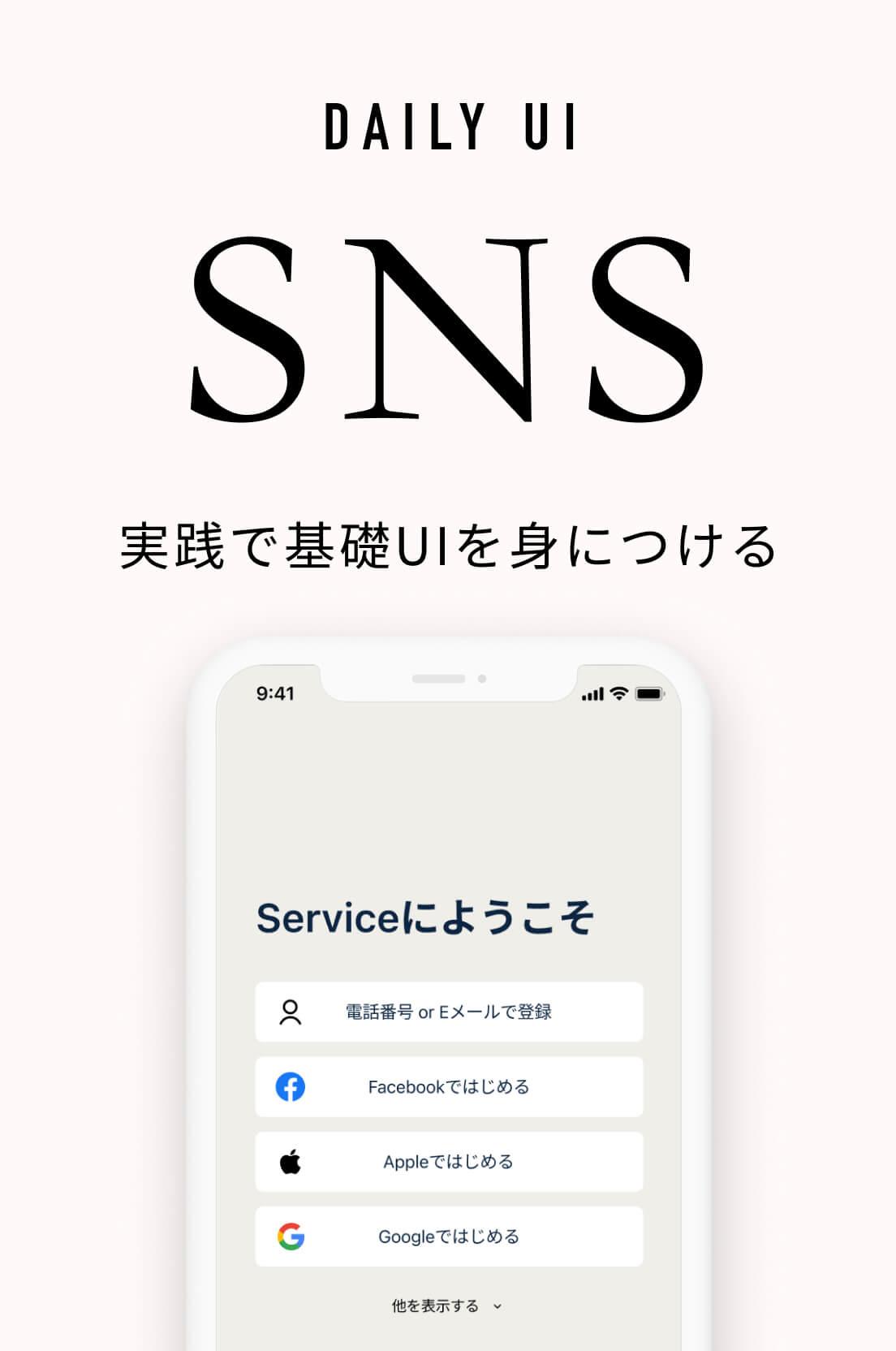 DailyUI SNSアプリ