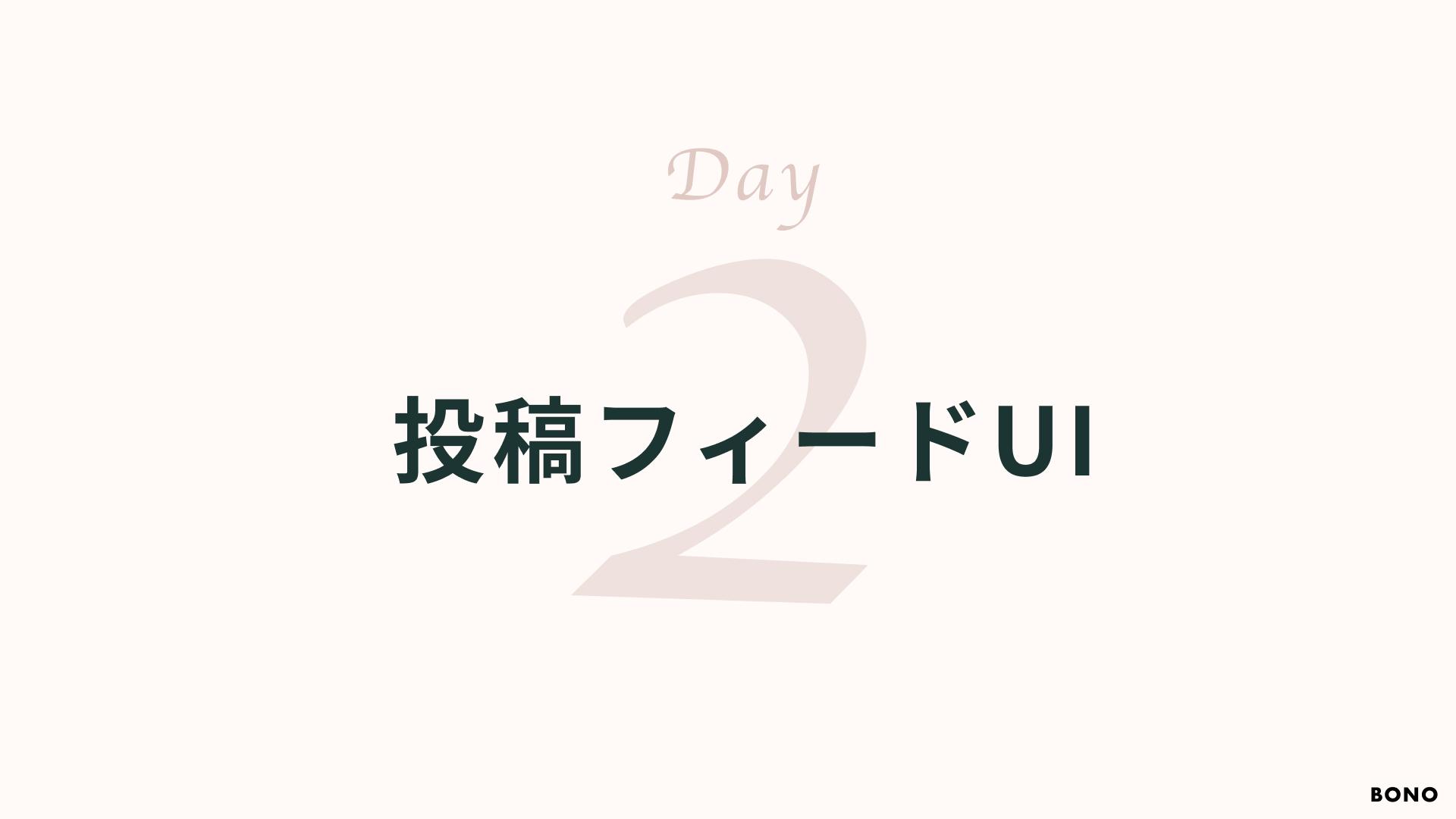 【Daily音声SNS】DAY2-お題