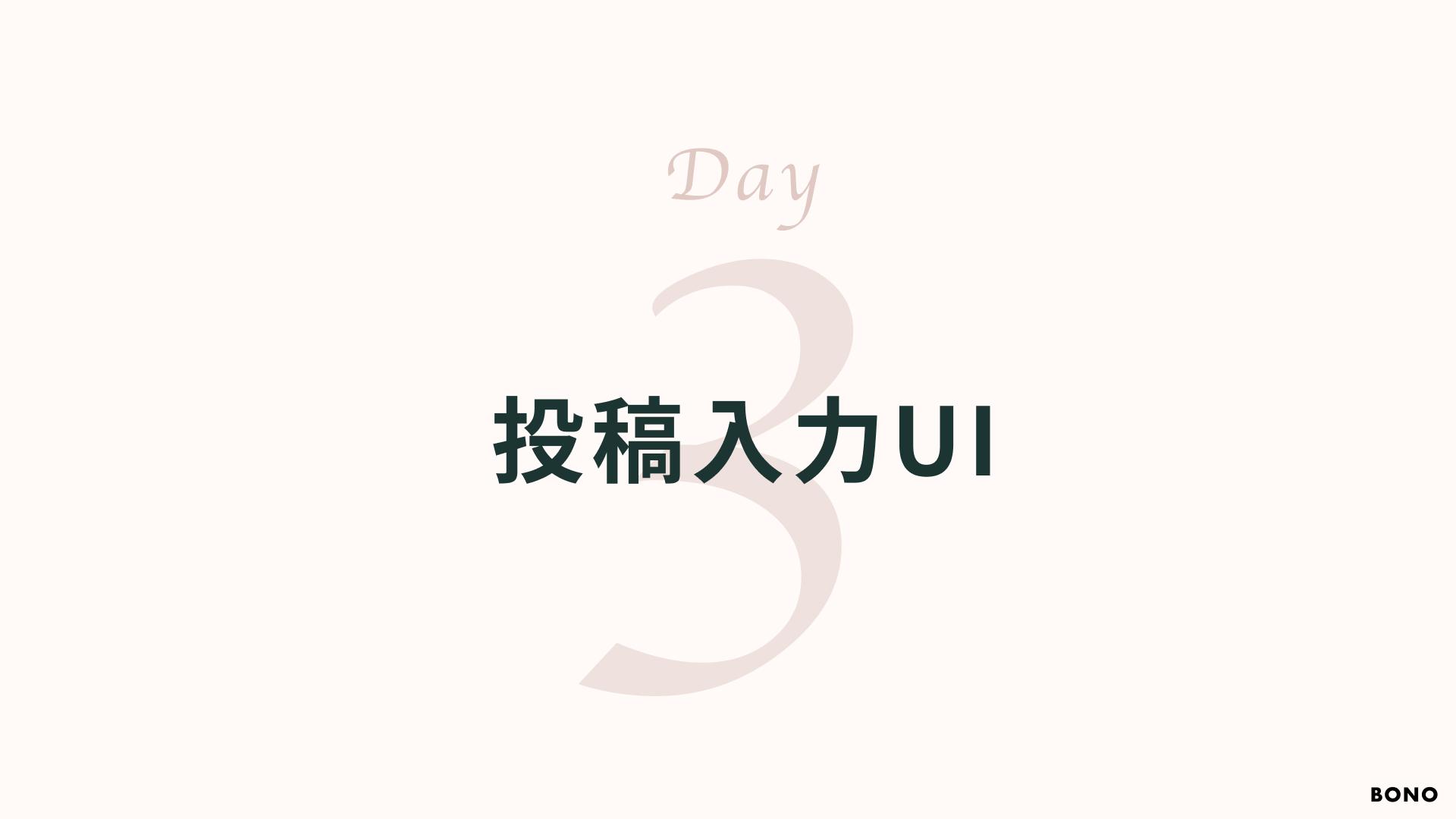 【Daily音声SNS】DAY3-お題
