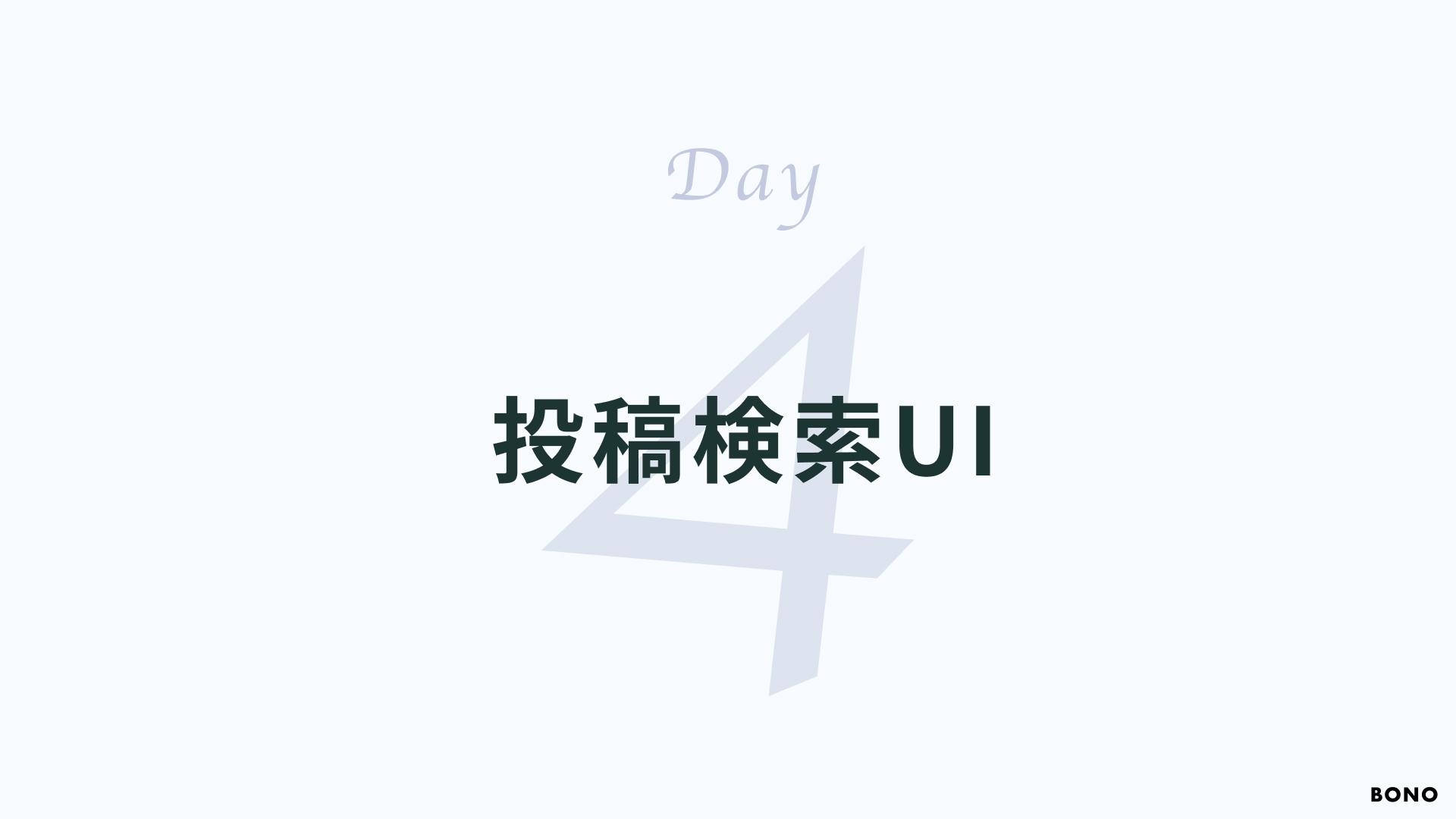 【Daily音声SNS】DAY4-お題