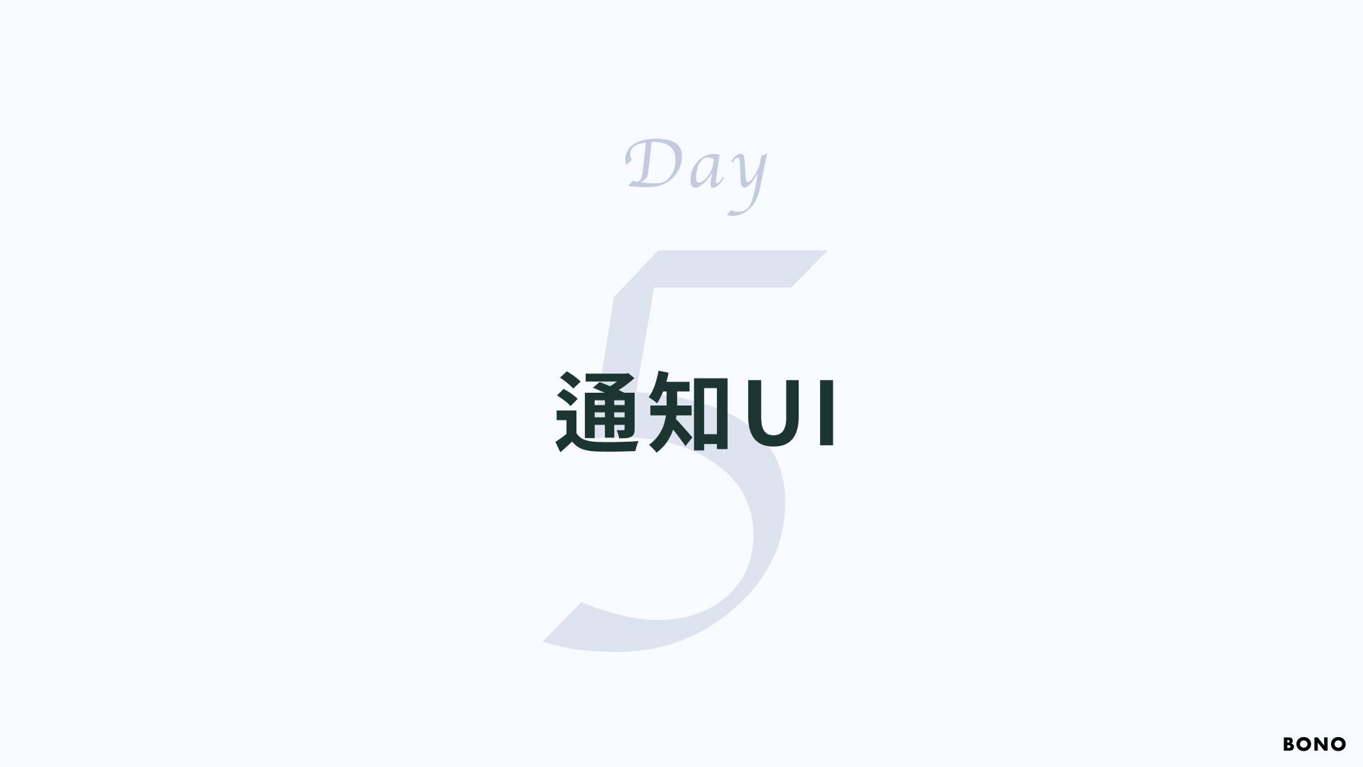 【Daily音声SNS】DAY5-お題
