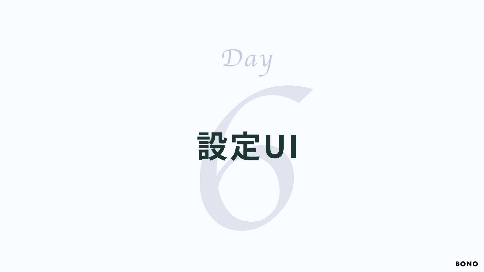 【Daily音声SNS】DAY6-お題