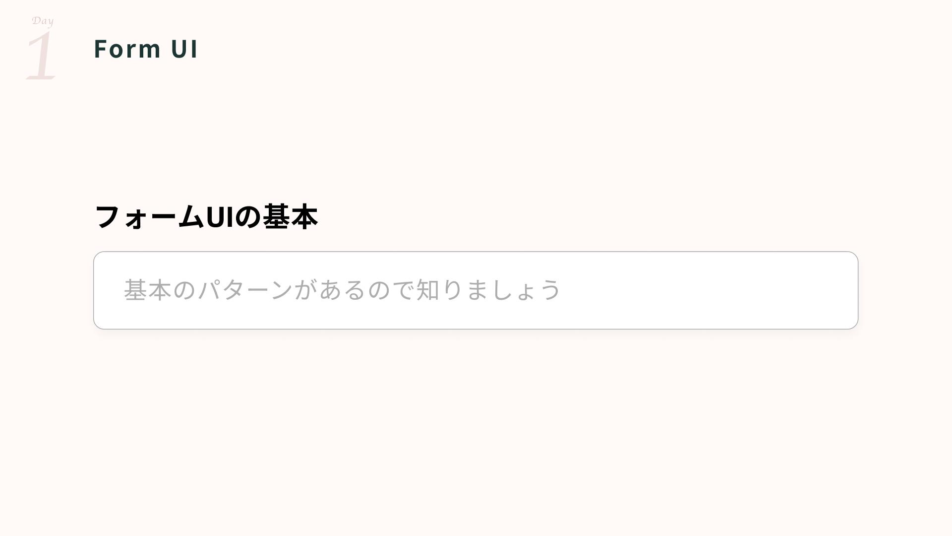 【Daily音声SNS】DAY1-03フォームUIの基本を解説