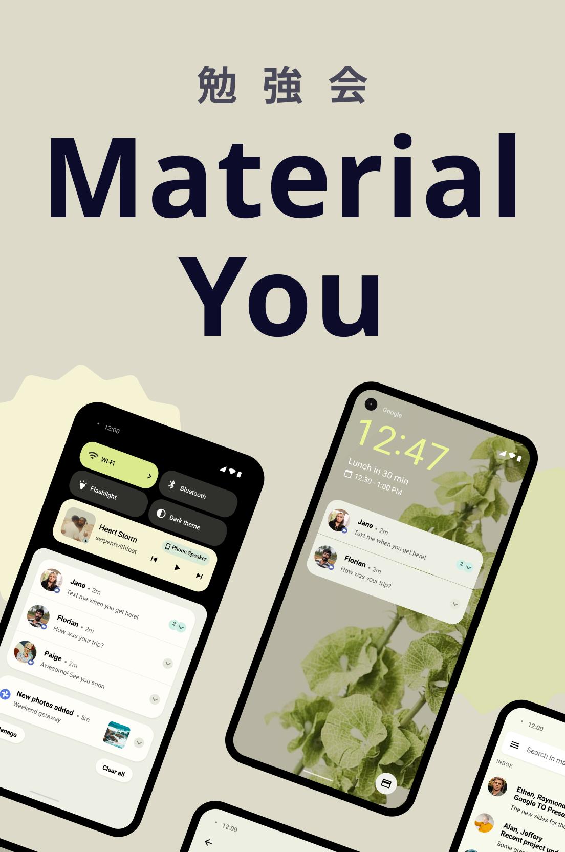 Material You 勉強会