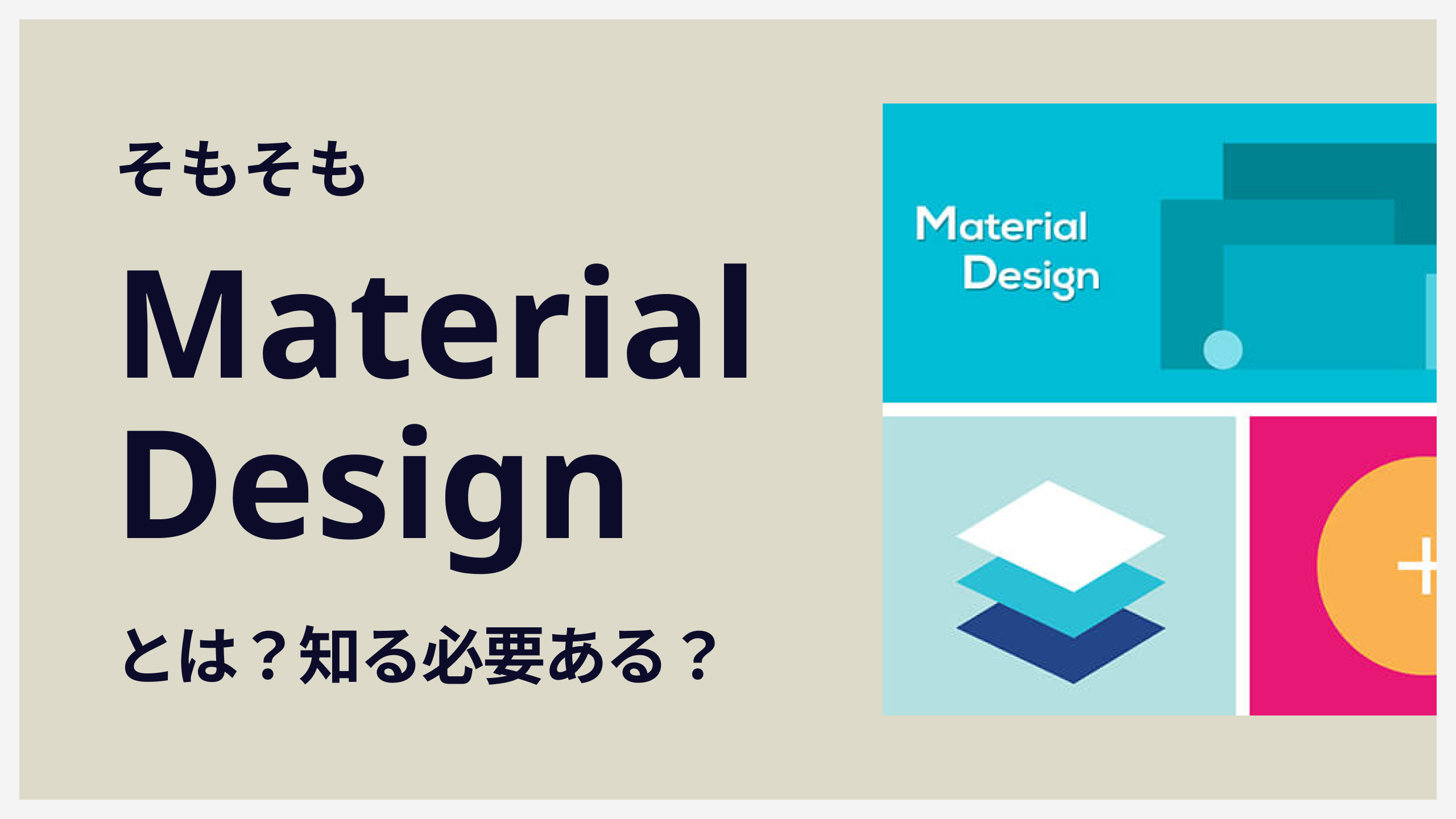 【MaterialYou0610】01materialdesignとは何か