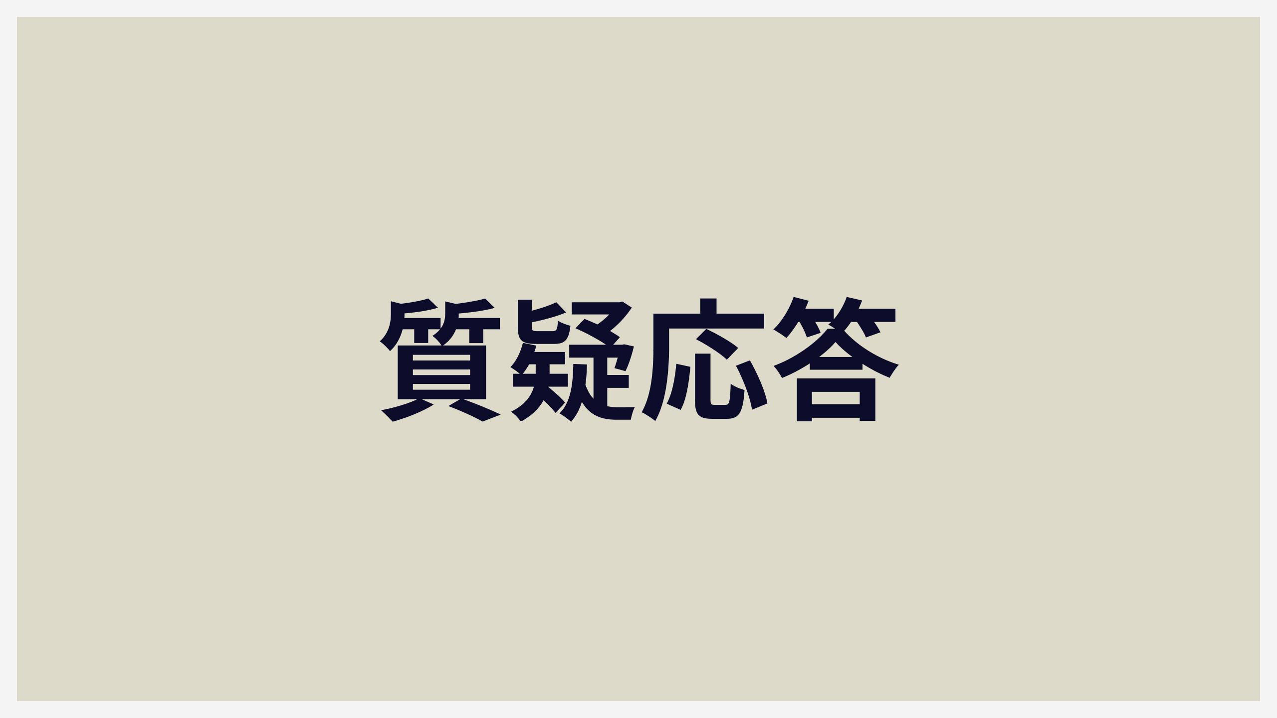 【MaterialYou0610】06質疑応答