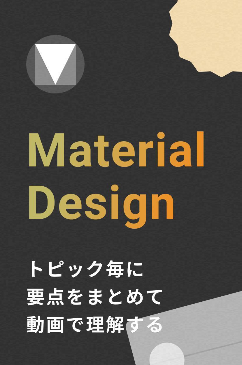 UIの教科書 - マテリアルデザイン