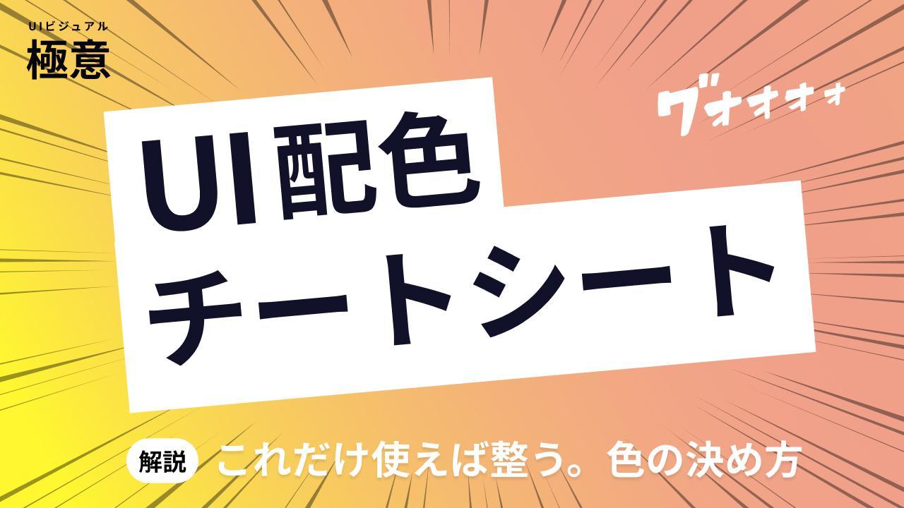 【ビジュアルの極意】配色チートシート