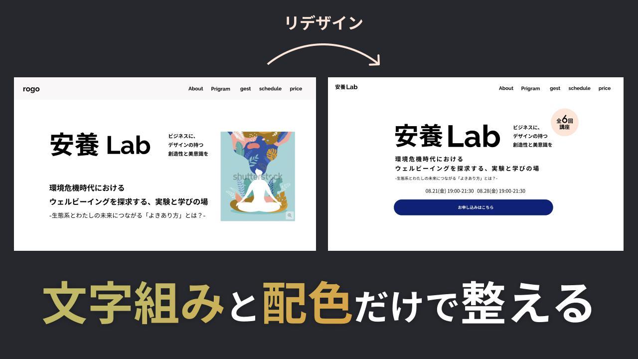 【FB】【DeepCareLab】LP-素材のない LPを文字組みと配色で整える方法