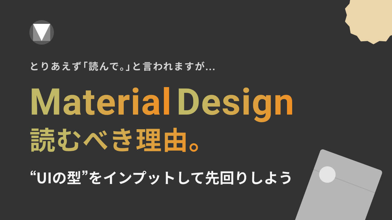 マテリアルデザインを読むべき理由【きついけど上達の近道】