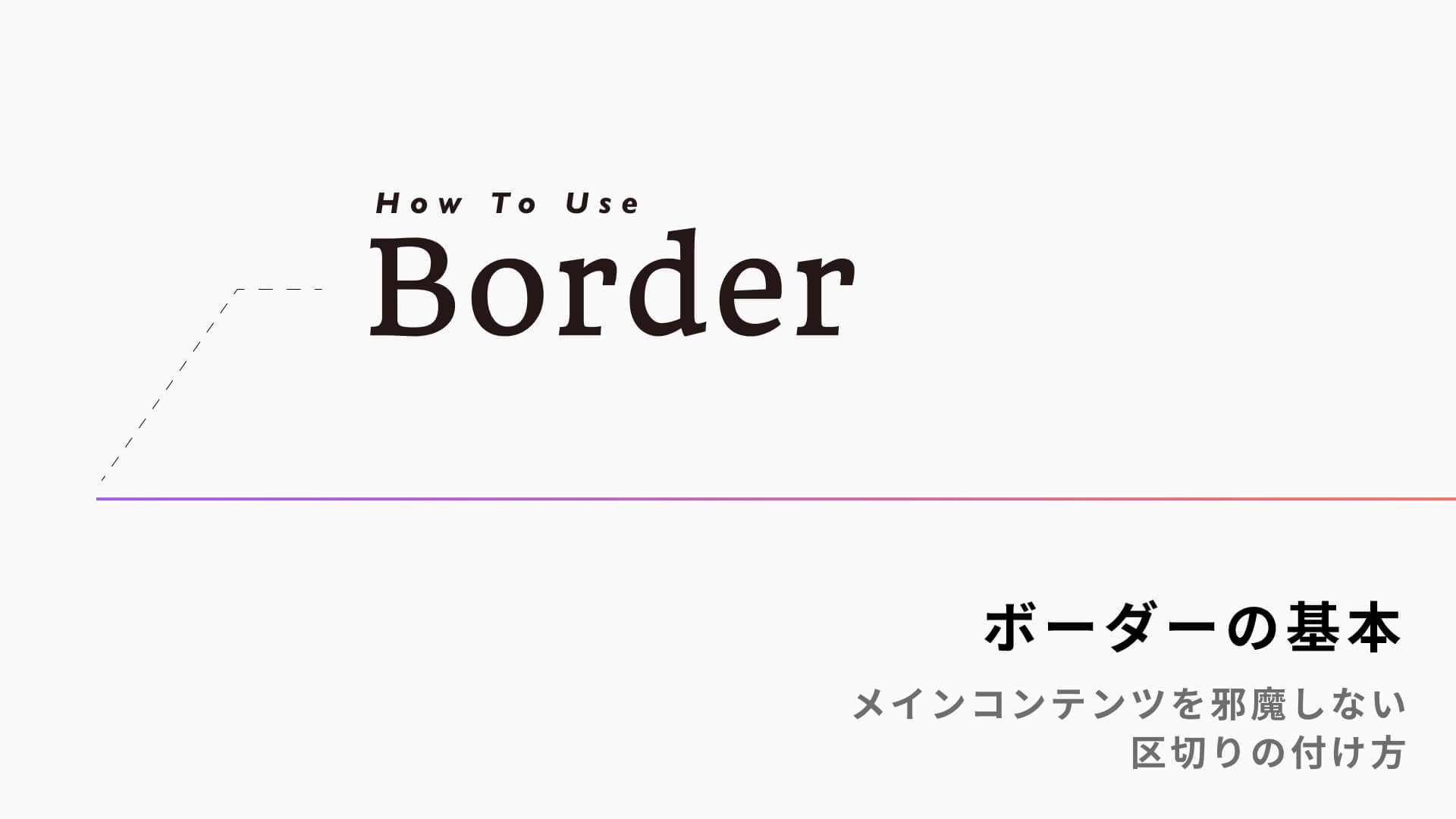 【UIVisual】境界線の使い方