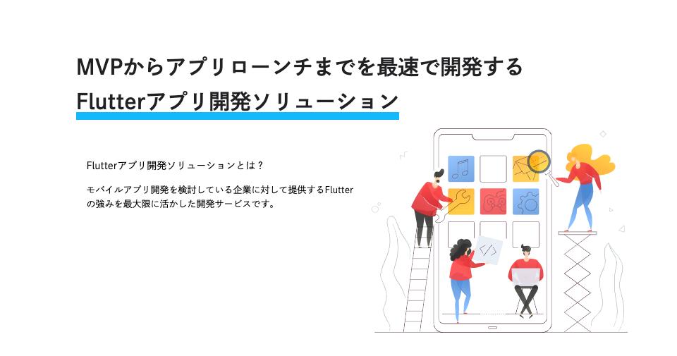 MVPからアプリローンチまでを最速で開発する。新規事業特化型 Flutterアプリ開発ソリューションをリリース!
