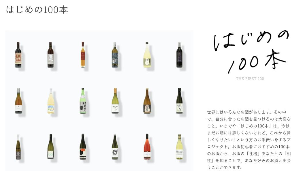 モバイルアプリ リリース 【IMADEYA お酒ビギナー向けアプリ&EC「はじめの100本」をリリースしました!】