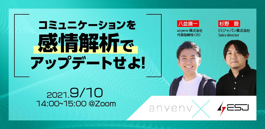 ウェビナー開催のお知らせ  【開催日:2021年9月10日(金)14:00-15:00 @Zoom】 【 テーマ:コミュニケーションを感情解析でアップデートせよ!】