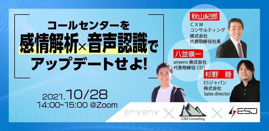 ウェビナー開催のお知らせ 【開催日:2021年10月28日(木)14:00-15:00 @Zoom】 【 テーマ:コールセンターを感情解析×音声認識でアップデートせよ!】