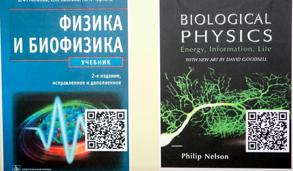 qr codes on school textbooks covers