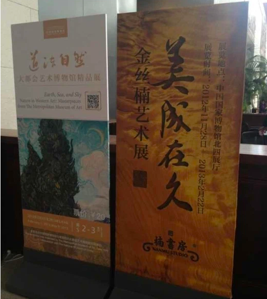 QR code art exhibition banner National Museum of China