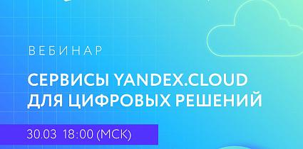 Сервисы Yandex.Cloud для цифровых решений