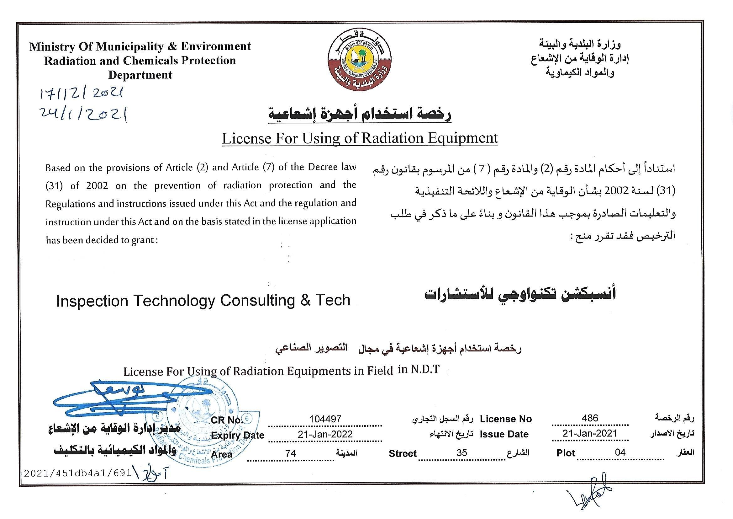 License For using of Radiation Equipment 21.01.2022