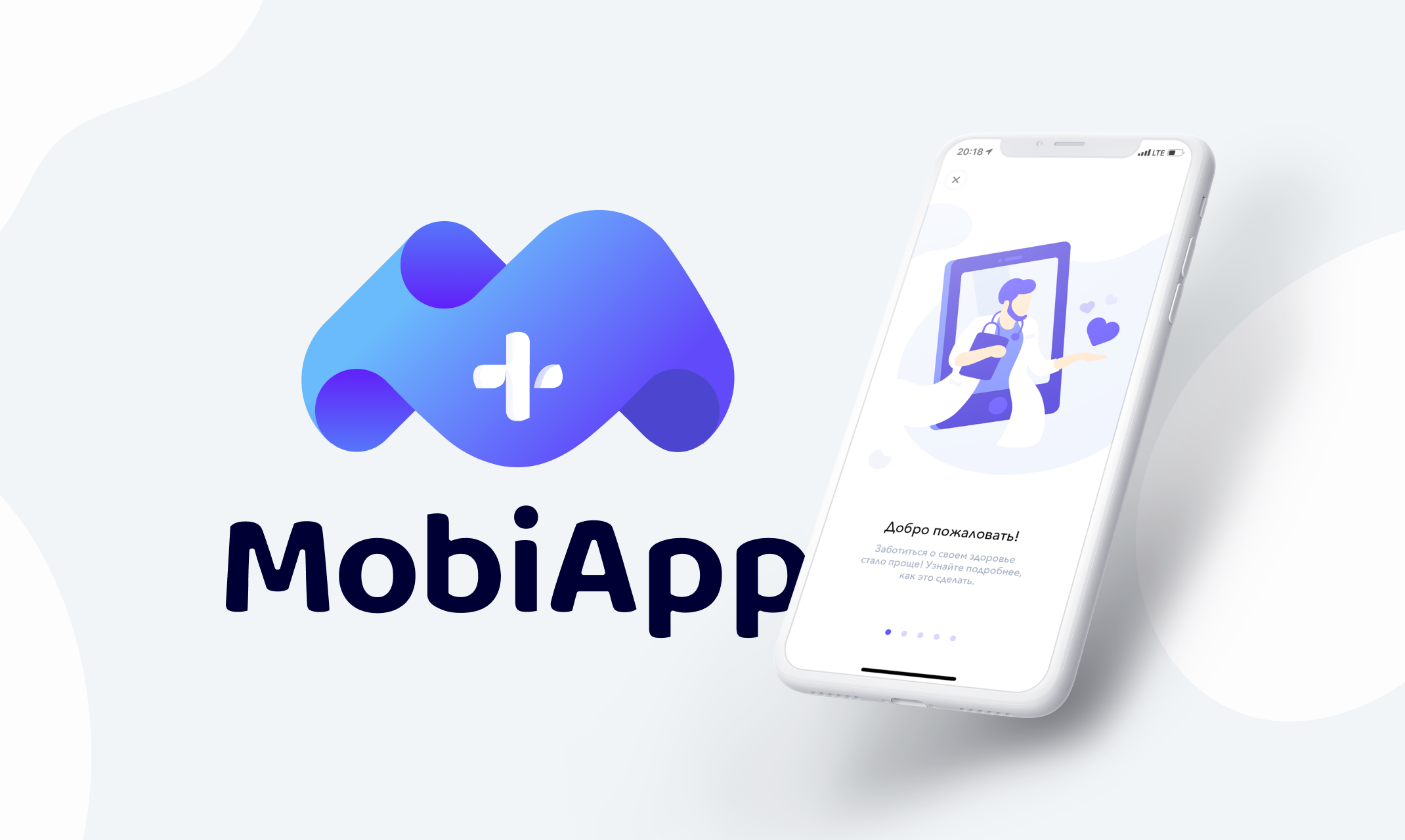 MobiApp Брендинг