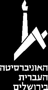 לוגו האוניברטיסה העברית בירושלים