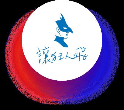 Logo: Flying Crazyer 讓狂人飛