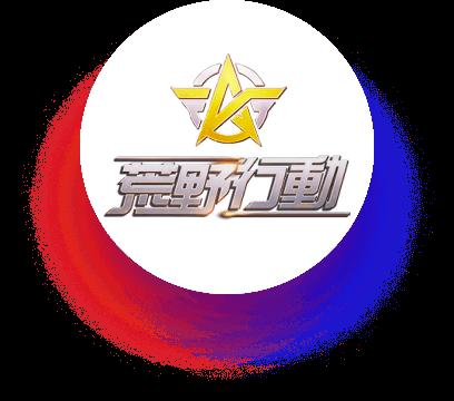 Logo: 荒野行動