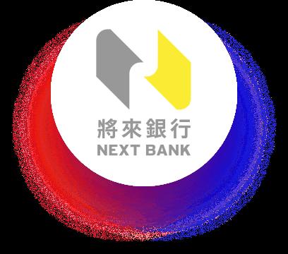 Logo: Next Bank 將來銀行