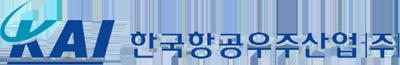 KAI 한국항공우주산업(주)