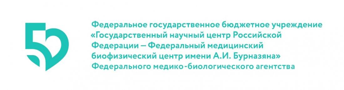 на русском: presentation at Burnasyan Federal Medical Biophysical Center