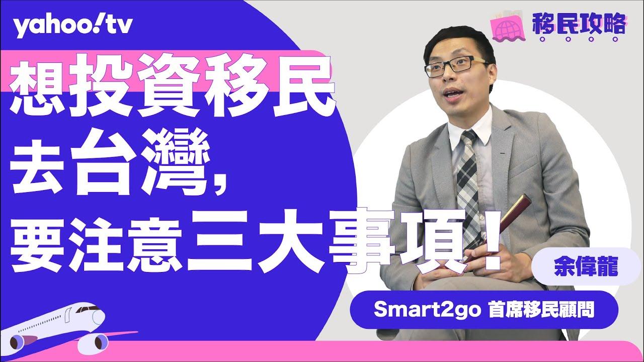 【移民攻略】想投資移民去台灣,要注意三大事項