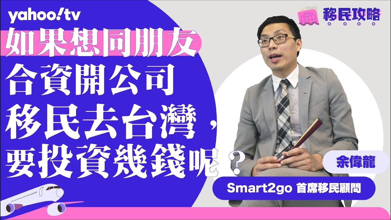 【移民攻略】如果想同朋友合資開公司移民去台灣,要投資幾錢呢?