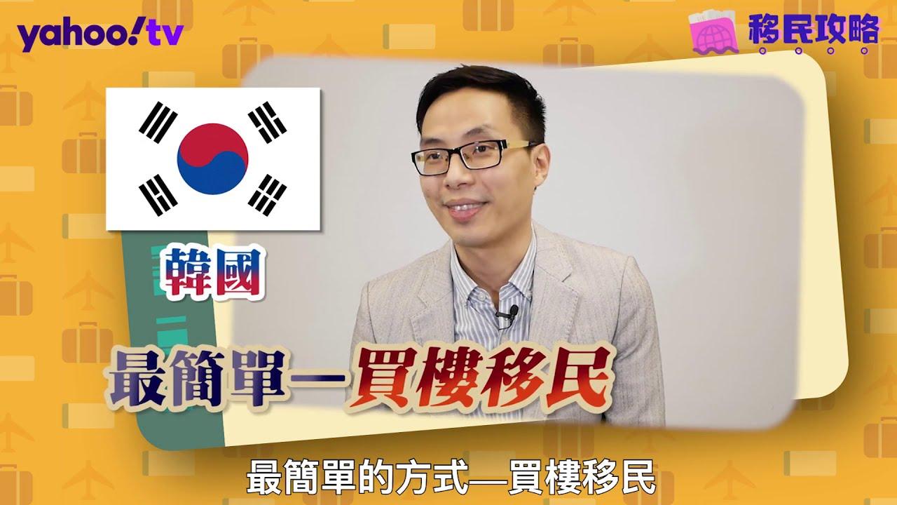 【移民攻略】港幣388萬買物業,就可以全家移民去韓國?