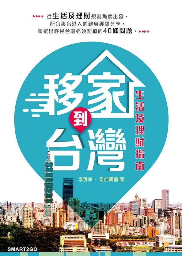 移家到台灣