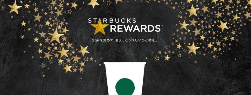 "STARBUCKS REWARDS™"" program launches! - BBDO Japan"