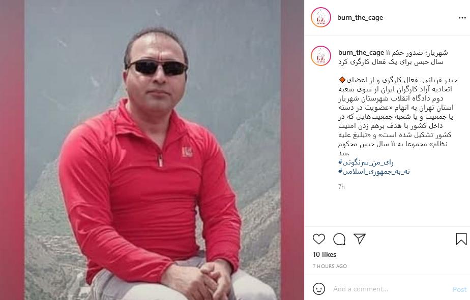 Haidar Ghorbani