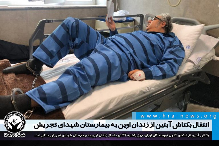 Baktash Abtin shackled to hospital bed