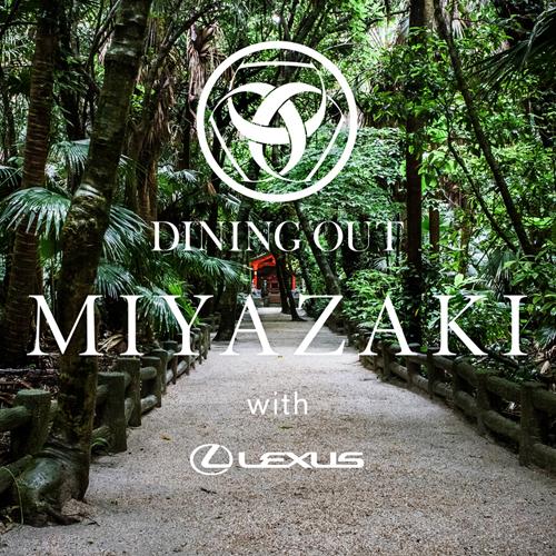 DINING OUT MIYAZAKI
