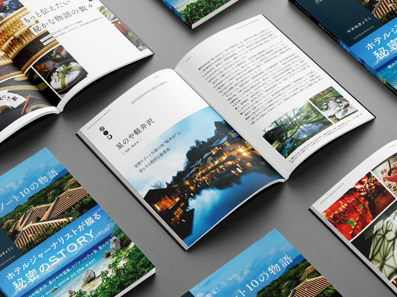 10 Stories of Hoshino Resort