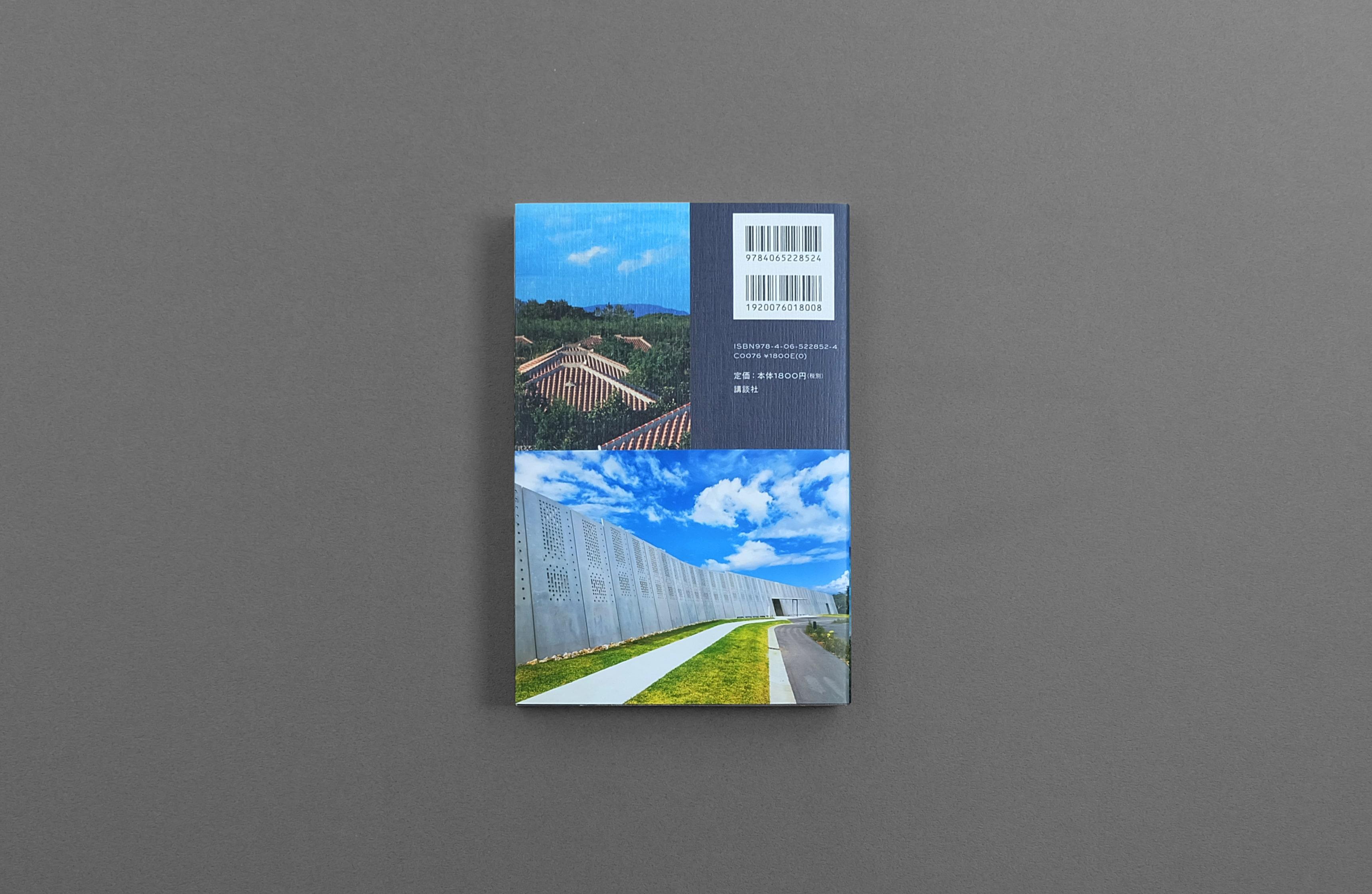 「星野 リゾート10の物語」デザイン