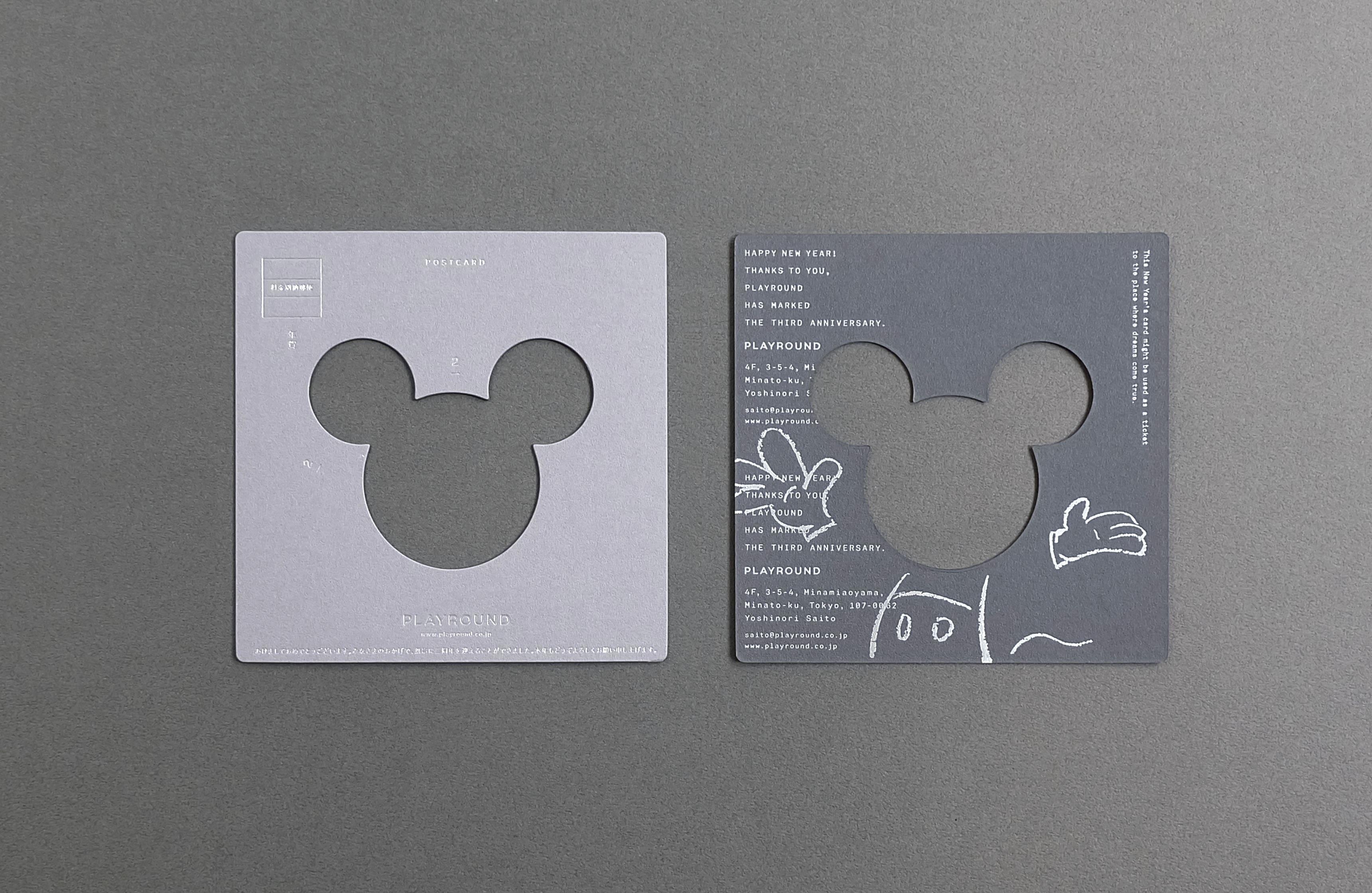 年賀状 new year card design PLAYROUND