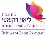 Leon Recanati nursing home