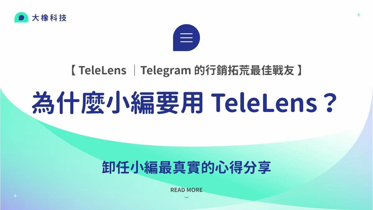 TeleLens |Telegram 的行銷拓荒最佳戰友