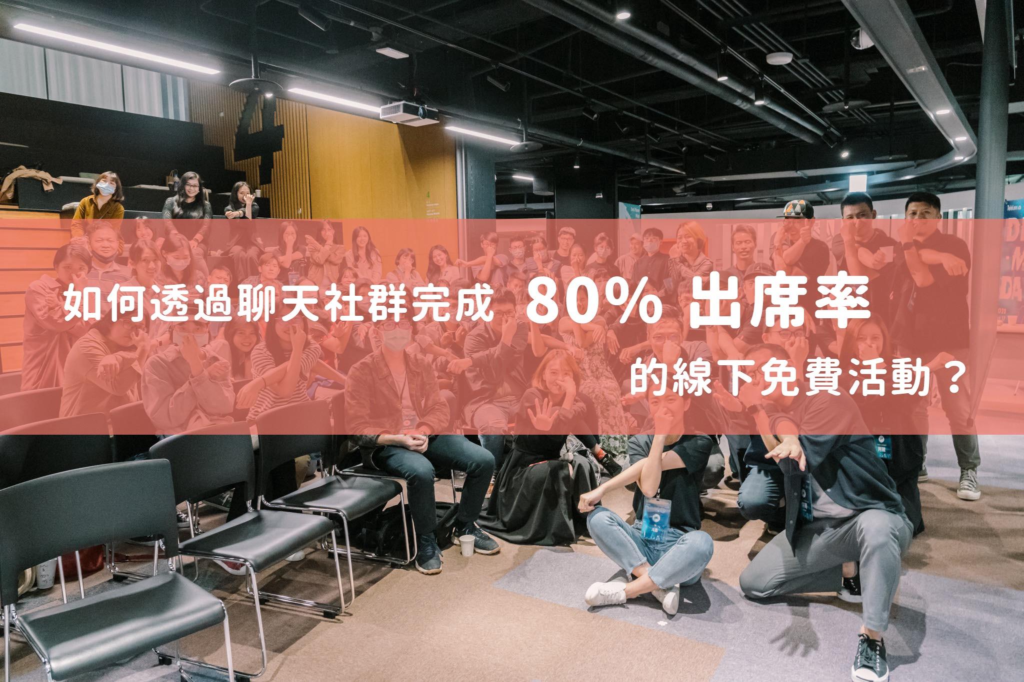 聊天社群完成80%出席率的線下免費活動
