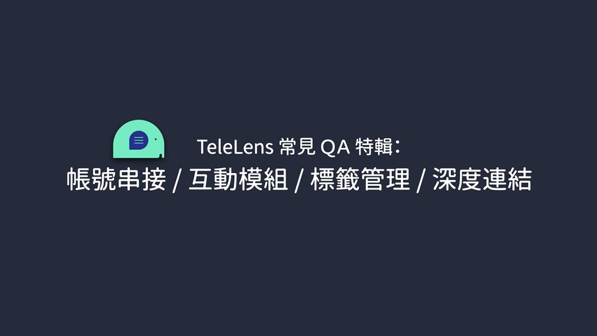 TeleLens 封測滿月禮:常見 QA 特輯