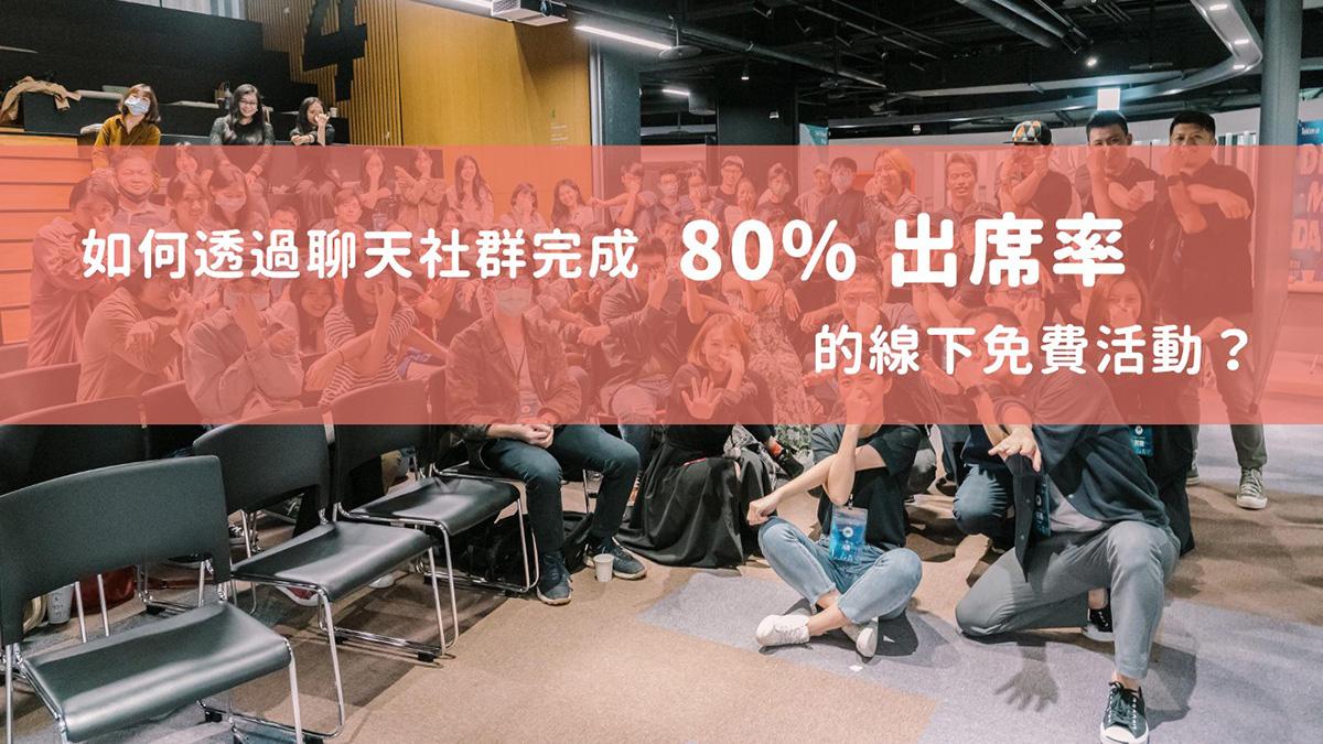 如何透過聊天社群完成 80% 出席率的線下免費活動?