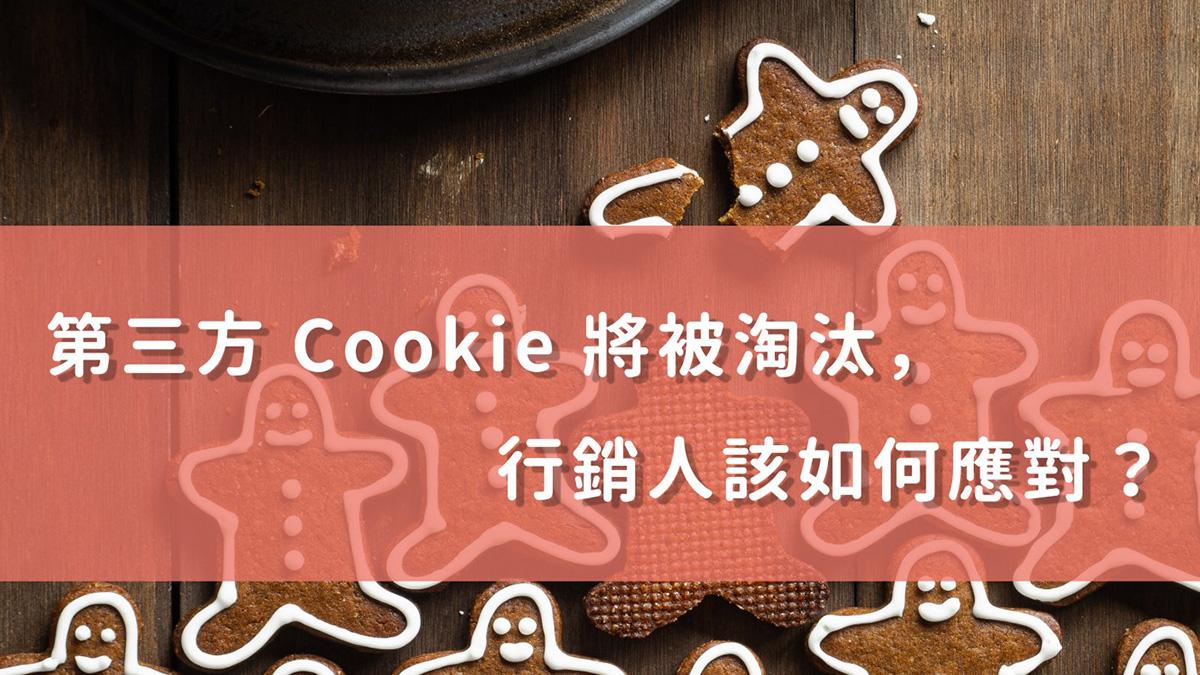 第三方 Cookie 將被淘汰,行銷人該如何應對?