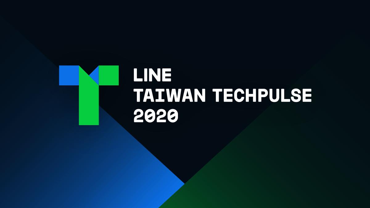 LINE TECHPULSE 2020 年度開發者大會重點整理