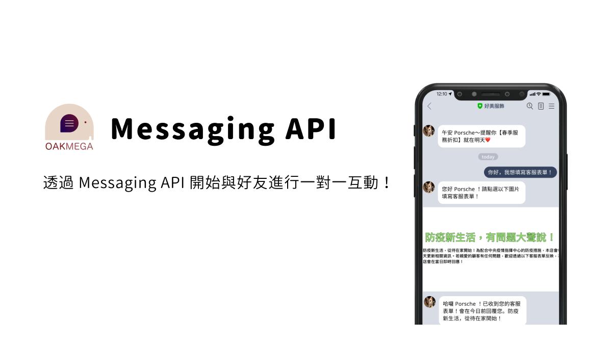透過 Messaging API 打造品牌專屬 LINE 官方帳號!