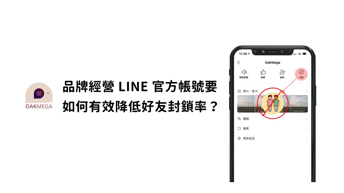 品牌經營 LINE 官方帳號降低封鎖率